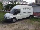 Транспортни услуги 0.45ст км 0877010411