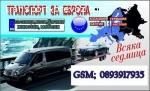 Транспорт България-Европа